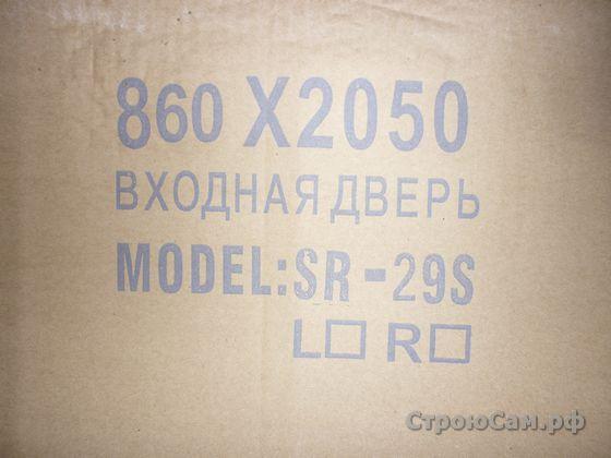 Китайская дверь 860 х 2050 модель sr-29s
