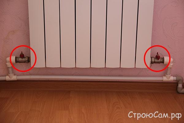 На радиаторах отопления установлены бронзовые полуоборотные краны с гайкой-американкой. Благодаря этому, можно закрыть краны и демонтировать радиатор не сливая воду из системы