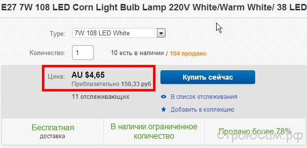 Китайские светодиодные лампы можно купить на eBay менее чем за $5