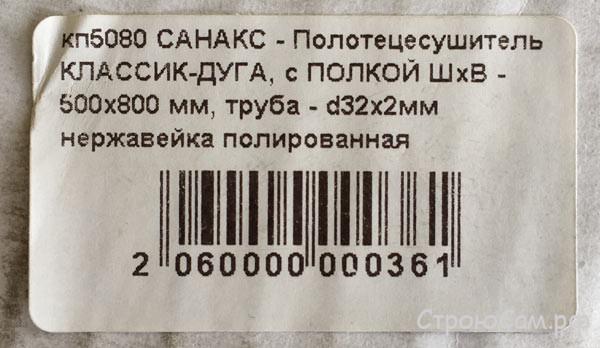 Полотенцесушитель Санакс Классик-Дуга ШхВ 500х800 d32х2мм