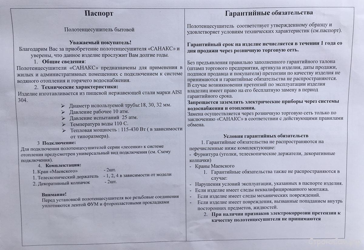 Паспорт на полотенцесушитель водяной Санакс